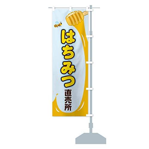 はちみつ直売所 のぼり旗 サイズ選べます(ショート60x150cm 右チチ)