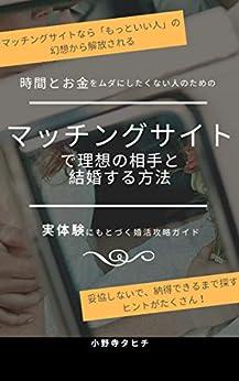 [小野寺タヒチ]のマッチングサイトで理想の相手と結婚する方法