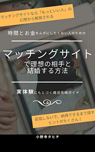 matching site de risou no aite to kekkon suru houhou (Japanese Edition)