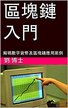 區塊鏈入門   解碼數字貨幣及區塊鏈應用案例  Traditional Chinese Edition