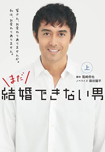 まだ結婚できない男(上) (扶桑社BOOKS文庫)