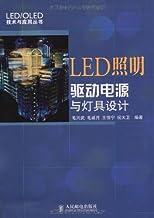 LED照明驱动电源与灯具设计 (LED/OLED技术与应用丛书) (Chinese Edition)