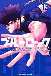 ブルーロック(13) (週刊少年マガジンコミックス)