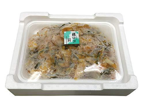 業務用 磯ロコ貝(生食用) 1kg×12パック(ケース)