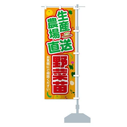 生産農場直送の野菜苗 のぼり旗 チチ選べます(レギュラー60x180cm 右チチ)