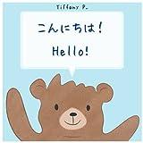 Konichiwa Hello (こんにちは): Bilingual Children's Book in Japanese and English