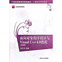Object-oriented programming in the 21st century universities planning materials Computer Science and Technology(Chinese Edition)