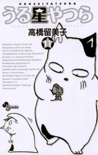 うる星やつら〔新装版〕(11) (少年サンデーコミックス)