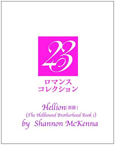 ヘリオン(原題) (二見文庫 ザ・ミステリ・コレクション ー ロマンス・コレクション ー)