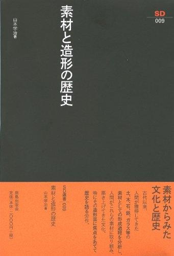 素材と造形の歴史 (SD選書 9)
