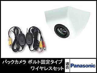 CN-H500WD 対応 純正バックカメラ CY-RC90KD をも凌ぐ 高画質 バックカメラ ボルト固定タイプ ホワイト CMOS 車載用 広角170°超高精細CMOSセンサー 【ワイヤレスキット付】