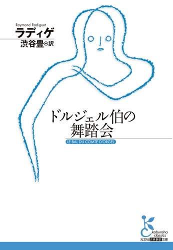 ドルジェル伯の舞踏会 (光文社古典新訳文庫)