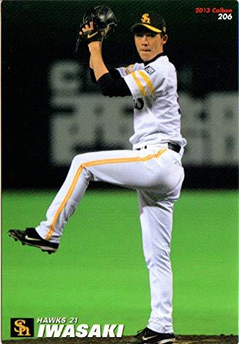 カルビー2013 プロ野球チップス レギュラーカード No.206 岩嵜翔