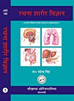 Rachana Sharir Vijnana (Volume 1)