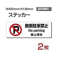 「無断駐車禁止」【ステッカー シール】ヨコ・大 400×138mm (sticker-1017-4) (4枚組)