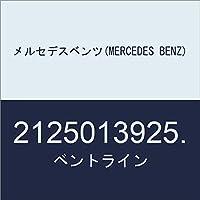 メルセデスベンツ(MERCEDES BENZ) ベントライン 2125013925.