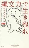 縄文力で生き残れ: 縄文意識高い系ビジネスパーソンの華麗なる狩猟採集的仕事術100 (縄文ZINE Books)