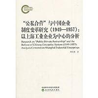 """""""公私合营""""与中国企业制度变革研究(1949-1957):以上海工业企业为中心的分析"""