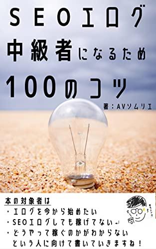 100 days to become an intermediate SEO elog (Japanese Edition)