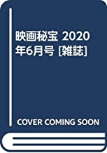 映画秘宝 2020年6月号 [雑誌]