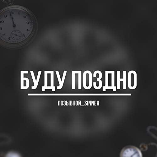 Позывной_Sinner