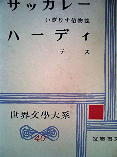 世界文学大系〈第40〉サッカレー,ハーディ (1961年)いぎりす俗物誌 テスの詳細を見る