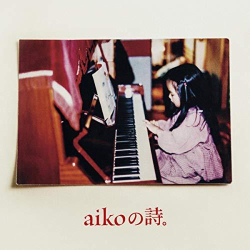 aiko「キラキラ」の歌詞の解釈とは・・・!?の画像