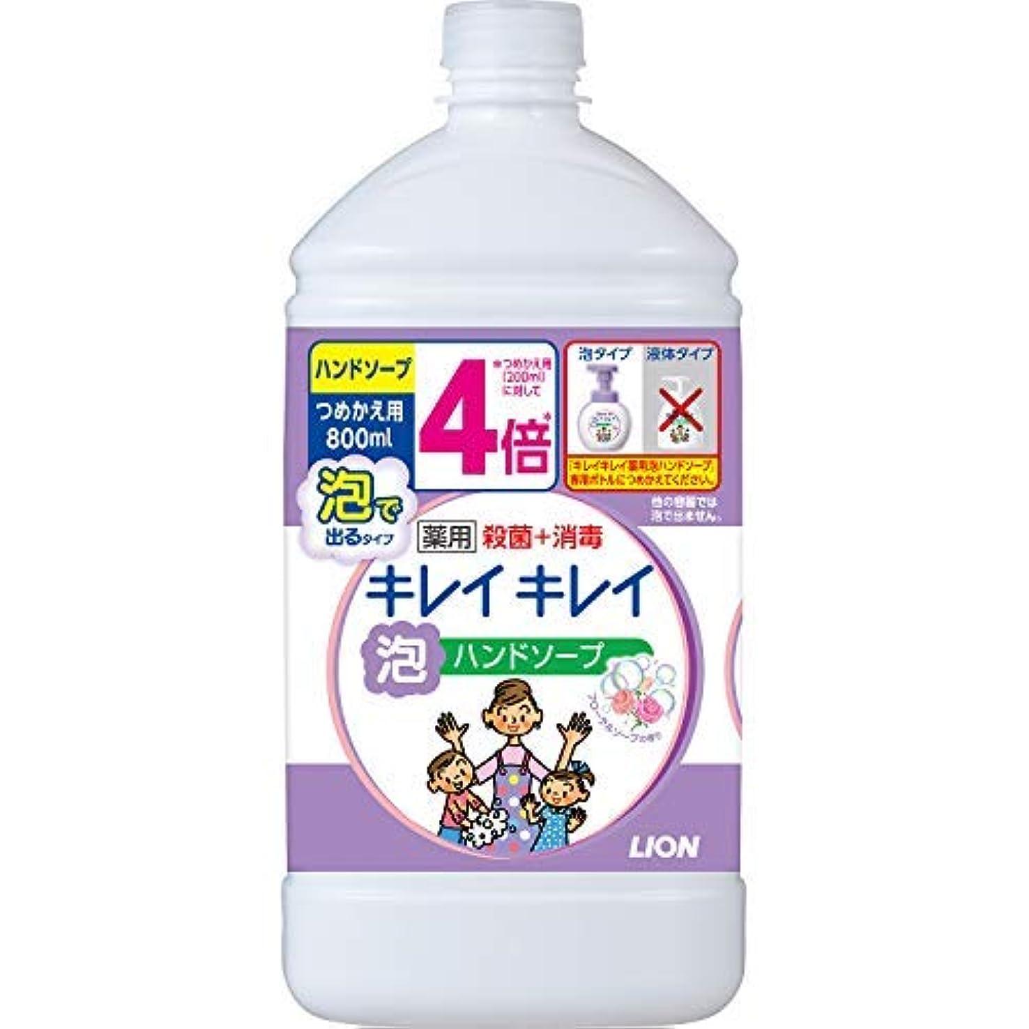 主流酔った乳白色キレイキレイ 薬用泡ハンドソープ つめかえ用特大サイズ フローラルソープ × 10個セット