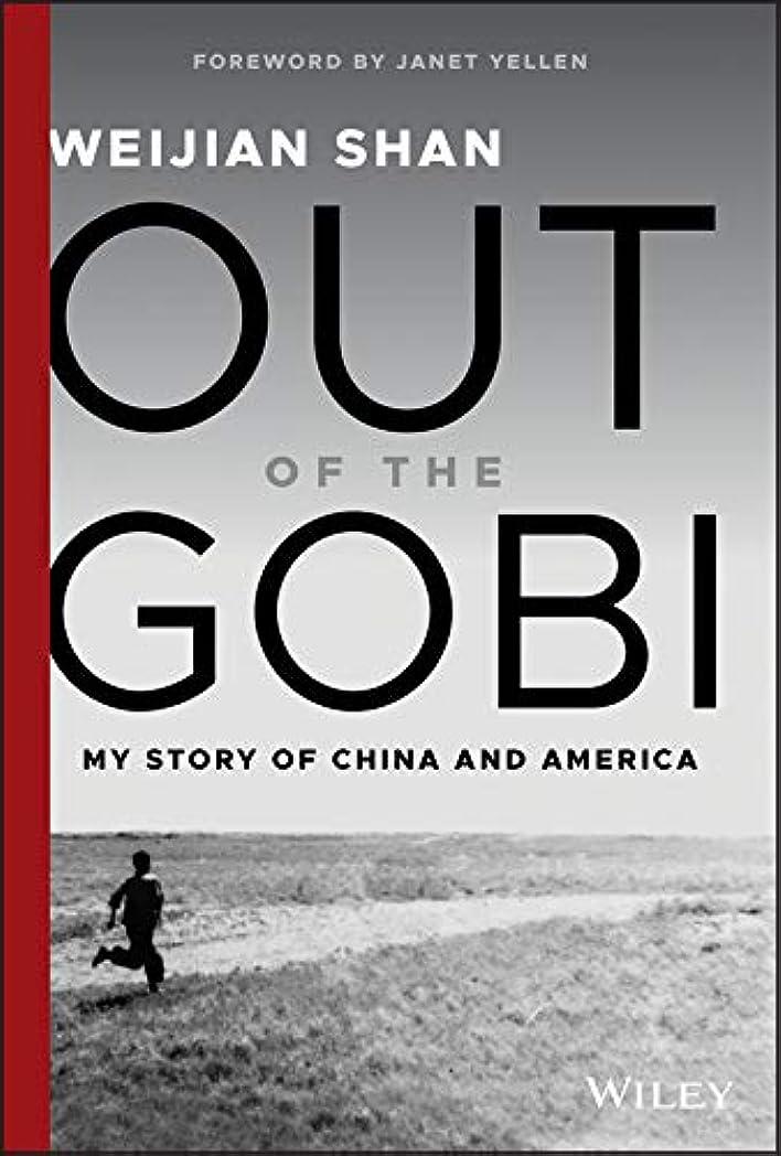 によると基本的な間接的Out of the Gobi: My Story of China and America (English Edition)