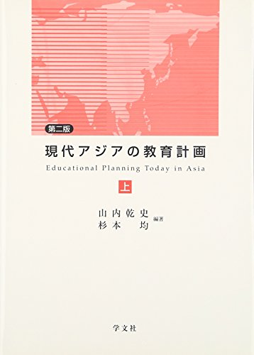 現代アジアの教育計画:上-第2版の詳細を見る