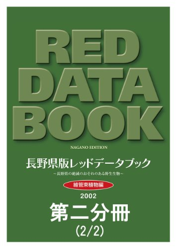NAGANO EDITION RED DATA BOOK Vascular plant Hen second separate volume (Japanese Edition)