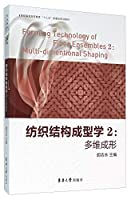 纺织结构成型学2:多维成形