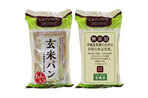 無添加 玄米パン あん入り(3個入り)×2個 ★コンパクト★沖縄産黒糖の入ったパン生地とてんさい糖で煮た国産小豆が美味しい。
