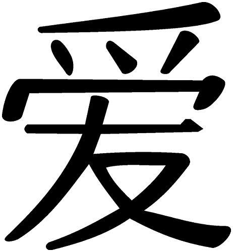 Samunshi® Aufkleber chinesisch Liebe Sticker in 8 Größen und 25 Farben (3,7x4cm schwarz)