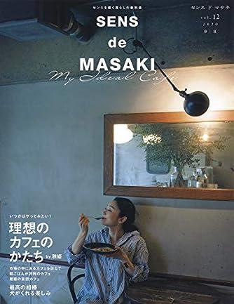 SENS de MASAKI vol.12 (集英社ムック)