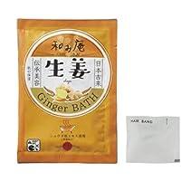 入浴剤 和み庵「生姜の湯」20g ×200個 + ヘアゴムつき