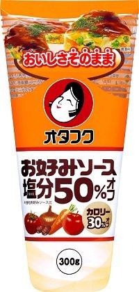 塩分50%・カロリー30%オフ オタフク お好みソース 300g