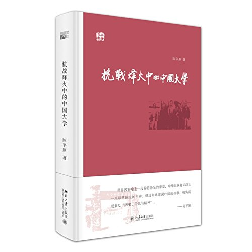 Chinese Universities during Anti-Japanese War (Chinese Edition)