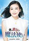 僕の彼女は魔法使い [DVD] image