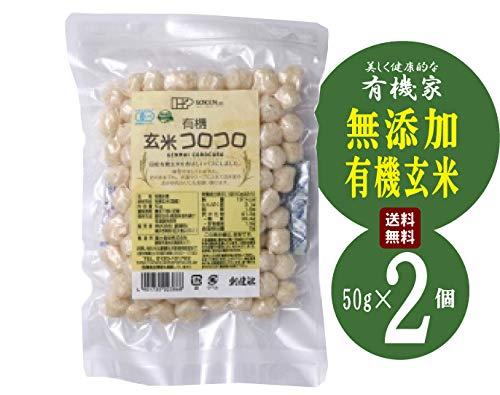 無添加 玄米コロコロ 50g×2個★送料無料 ネコポス★ 国内で有機栽培された玄米を香ばしいパフにした、有機JAS認定のお菓子です。味付けはせず、素材本来の風味をお楽しみいただけます。