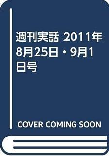 週刊実話 2011年8月25日・9月1日号