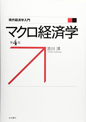 マクロ経済学 第4版 (現代経済学入門)