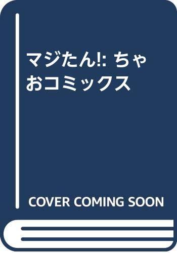 マジたん!: ちゃおコミックス
