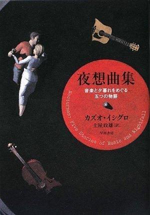 夜想曲集:音楽と夕暮れをめぐる五つの物語