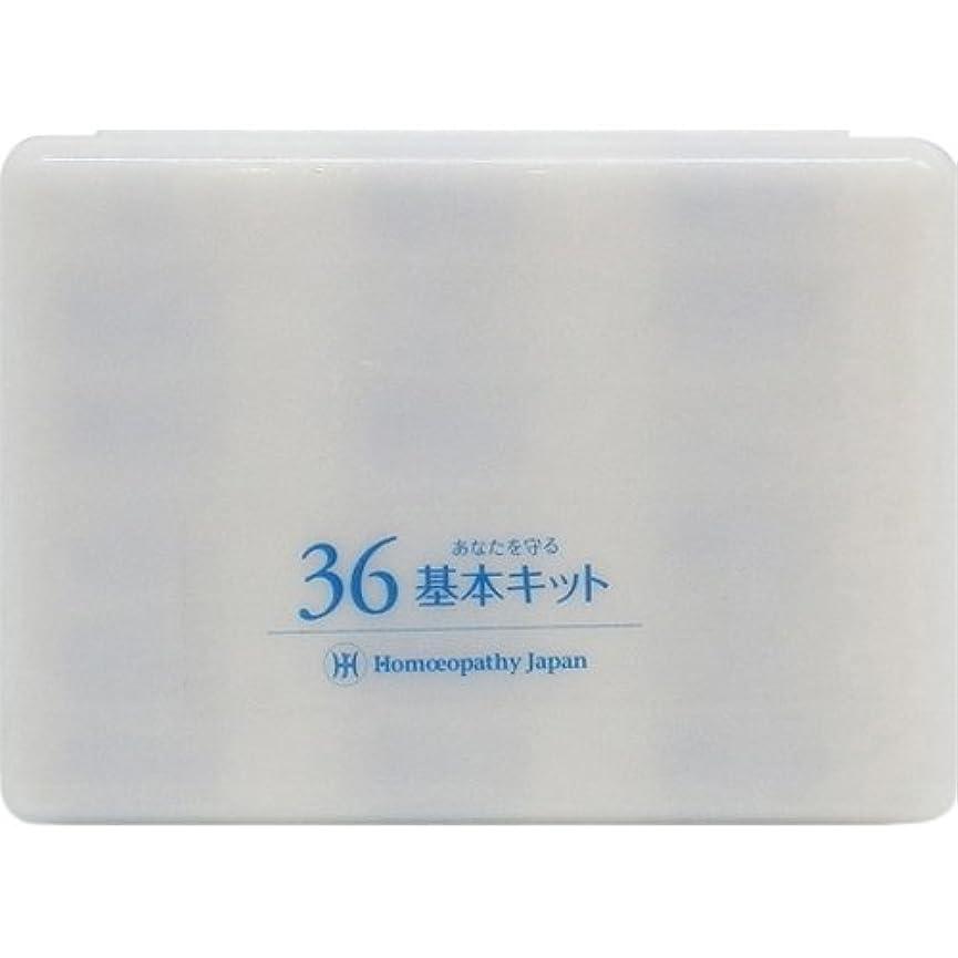 好み滑る性別ホメオパシージャパンレメディー 新36基本キット