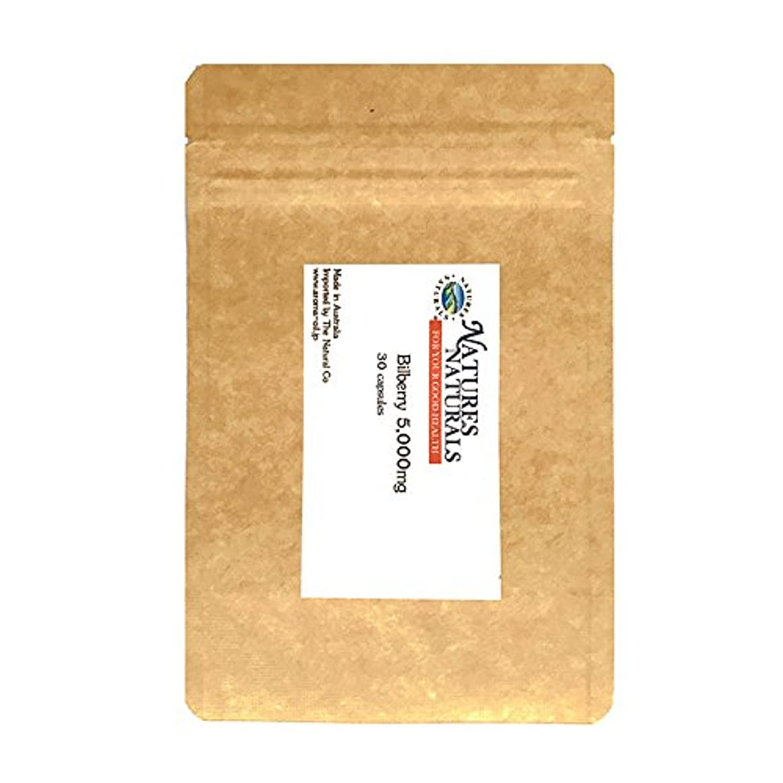 追加ヘビーコテージビルベリー 5,000mg オーストラリア産サプリメント アントシアニンが豊富 (30錠 約30日分/袋入り)