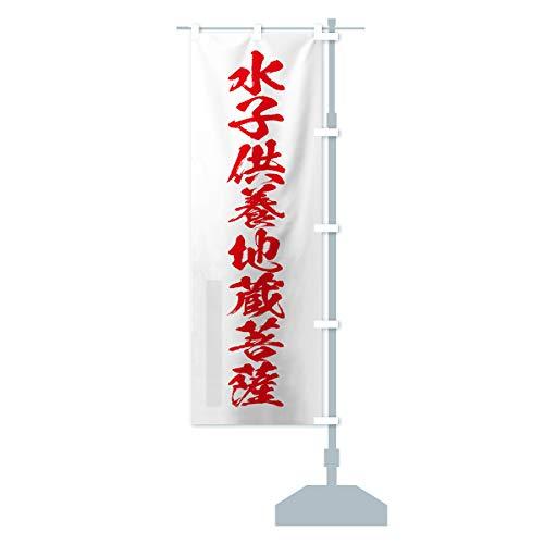 水子供養地蔵菩薩 のぼり旗 サイズ選べます(ジャンボ90x270cm 右チチ)