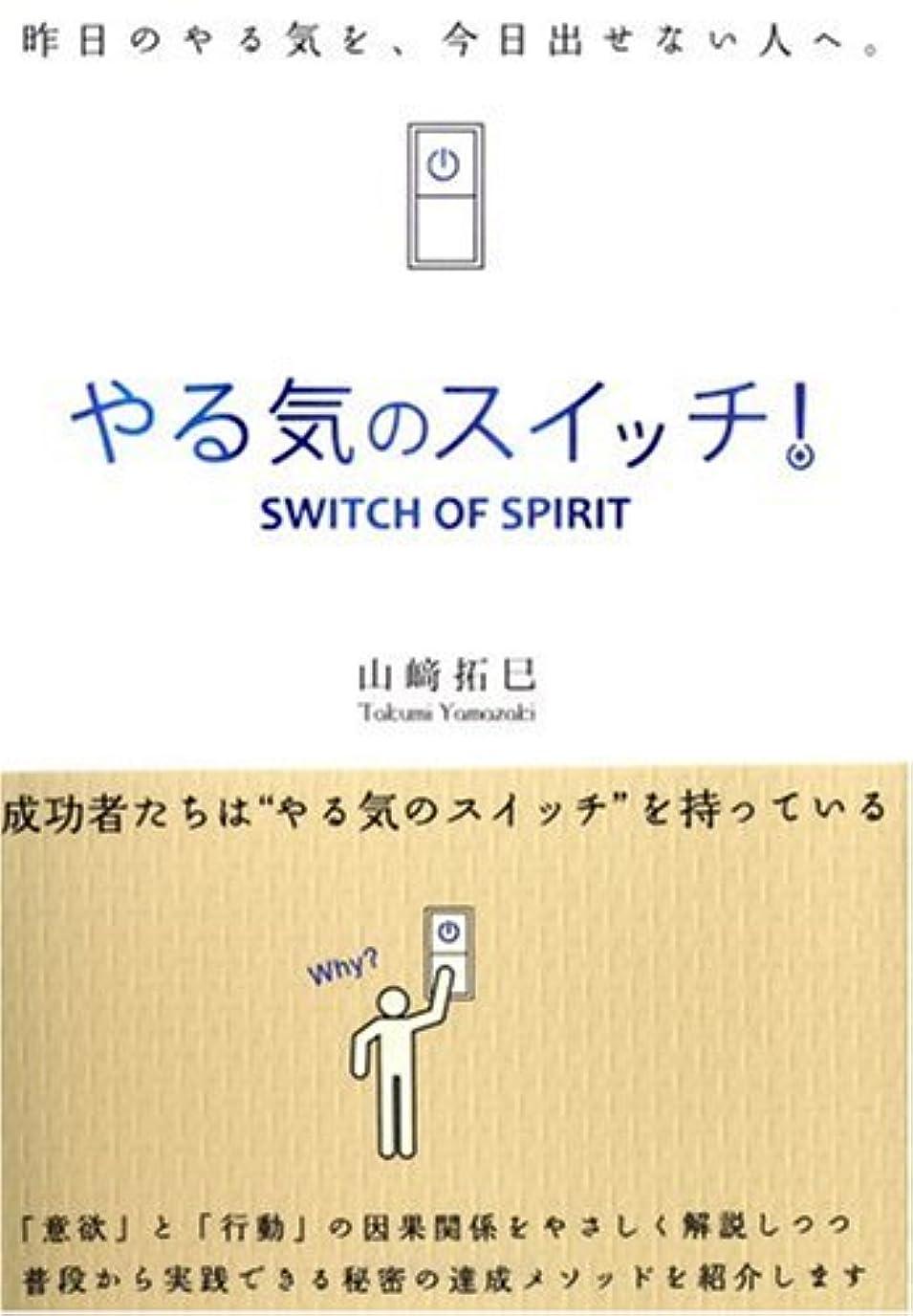 精神テニス乱暴なやる気のスイッチ! (Sanctuary books)
