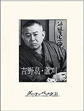 表紙: 吉野葛・蘆刈   谷崎潤一郎