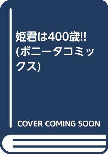 姫君は400歳!! (ボニータコミックス)の詳細を見る
